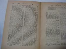 1909 Vilna HEBREW-RUSSIAN Propaganda Jewish PRO-CZAR Book Eretz Hefetz VERY RARE