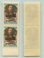 Russia USSR 1958 SC 2047 Z 2043 MNH pair . rta1136