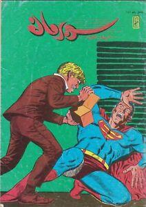 LEBANON Arabic Comics Superman Magazine مجلة سوبر مان  VOL. 152