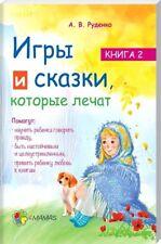 "Игры и сказки которые лечат А.Руденко "" Games and fairytales that heal "" книга 2"