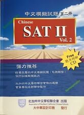 Sat II Vol 2  (English and Chinese Edition), College Board PDF MP3