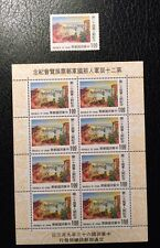 ROC Taiwan 1974 Armed Forces Day Souvenir Stamp Sheet Singles Unmounted MNH RARE
