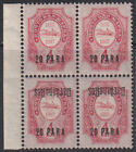 Russian post in Levant 1910 Dardanelles Ovpt. Inverted   Missing Ovpt. MH* Rare!