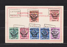 Epirus, Albanie 1914 GREECE, OVERPRINT, local issue of occupation of BERAT cover