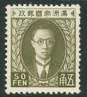 Stamp Manchukuo, Scott # 54 Mint NH