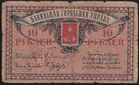 RUSSIA 10 RUBLEs 1918  BAKU TRANSCAUCASIA AZERBAIJAN PS724 Collection Lot