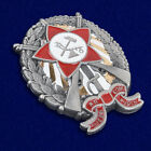 Badge The infantry of the Petrograd courses for commanders of the red army