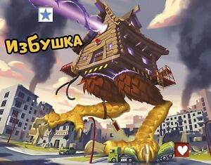 "Russian Exclusive Promo Character ""Izbushka"" (Hut) King of Tokyo New York"