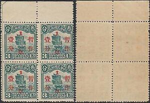 China 1930 - Mint never hinged stamps (MNH). Mi nr. 228. Type I. ..(7G) MV-9755