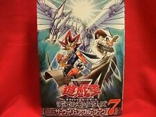 Yu-Gi-Oh trading card game valuable book catalog #7