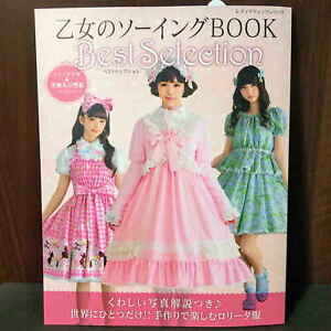 Book of Girls Sewing Best Selection - Handmade Fashion - NEW