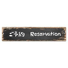 SP0240 Japanese Reservation Street Chic Sign Sushi Bar Kitchen Store Decor Gift
