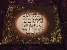 ISLAMIC CANVAS HAND PAINTED AYTHUL KURSI CALLIGRAPHY GIFT 30x40cmBROWN-CREAM