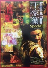 ASHES OF TIME SPECIAL WONG KAR WAI RETROSPECTIVE ORIGINAL JAPANESE CHIRASHI MINI