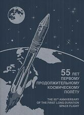 RUSSIA 2016 FOLDER COSMOS TITOV 55 YEARS OF THE FIRST LONG DURATION SPACE FLIGHT