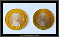 Rs 10/- India Coinage BI METAL - SWAMI CHINMAYANAN 2015 ISSUE