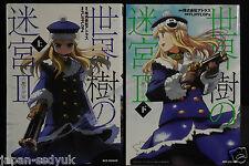 Etrian Odyssey II Yggdrasil Labyrinth Manga Complete