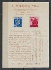 Japan Unused Souvenir Sheet, Scott No. 381a (1947)