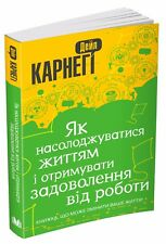 In Ukrainian book How to Enjoy Your Life and Your Job Як насолоджуватися життям