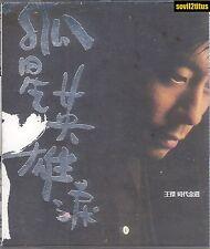 CD 2003 Dave Wang Jie 孤星英雄淚 王傑時代金選 #2289