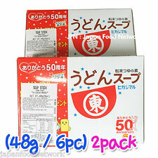 HIGASHIMARU Powderd Udon Soup Base (48g / 6pc) 2pack