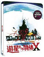 The Thing Bluray Steelbook Japanese Artwork Ltd Edtn HMV UK Exclusive