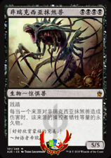 MTG MASTERS 25 CHINESE PHYREXIAN OBLITERATOR X1 MINT CARD