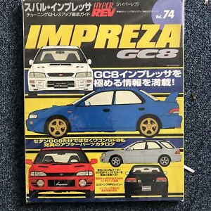 HYPER REV Magazine 2002 Vol 74 - Subaru Impreza GC8 Bible JDM Classic WRX STi RA
