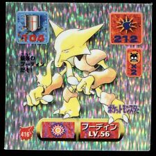 POKEMON STICKER Carte JAPANESE 50X50 1997 SILVER N° 416 ALAKAZAM