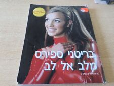BRITNEY SPEARS heart to heart ISRAEL HEBREW BOOK 1st