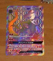 POKEMON JAPANESE RARE CARD HOLO CARTE SOLEIL LUNE GX 059/049 Salazzle HR JAPAN