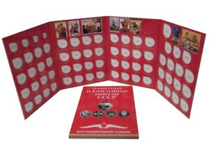 ✔ The album for the commemorative coins of the USSR 1965 - 1991