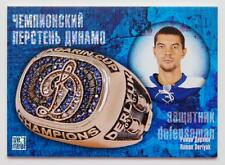 2013-14 KHL Gold Collection Ring #RNG-011 Roman Derlyuk #/100