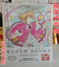Cosplay Painting Card Captor Sakura 20th Anniversary Picture Art Book Collection
