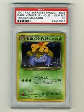 POKEMON PSA 10 GEM MINT DARK VENUSAUR 2001 GAME BOY GB JAPANESE PROMO CARD JAPAN