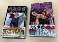 jujutsu kaisen vol 15 comic & fan book set jump japanese manga