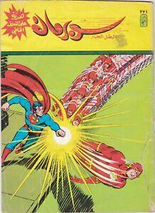 LEBANON Arabic Comics Superman Magazine مجلة سوبر مان  VOL. 771