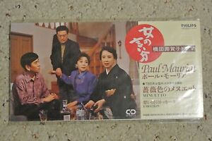 Rare Paul Mauriat Japan CD- Minuetto and Emotion
