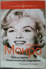 Vintage Russian Book Reymond Marilyn Monroe Biography illustrated Hardcover Old