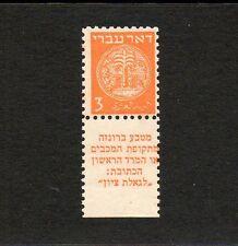 Israel Scott #1f  Doar Ivri 3m Tab Perf 10 X10 MNH With Certificate!!