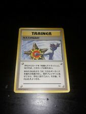 Pokemon Misty's Tears Trainer Japanese Gym Challenge Banned Card M/Hp Naked Nude