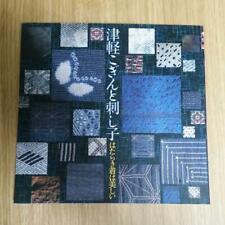 TSUGARU KOGIN SASHIKO Book Embroidery Clothing Inspiring Boro Textile