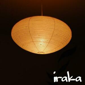 AKARI w/ ISAMU NOGUCHI Light Lamp Shade Washi Pendant Lamp 26A SHADE ONLY New