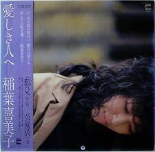 KIMIKO INABA / ITOSHIKI HITO E / NIPPON COLUMBIA JAPAN OBI