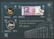 Kyrgyzstan 2017 Coins, Banknotes, National Bank MNH sheet