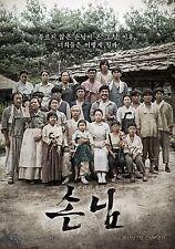 Sonnim 2015 Official Movie Film Poster, Korean Idol MBLAQ, Lee Joon