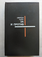 1989 Ussr soviet legal literature Death Penalty: pros and cons book in russian