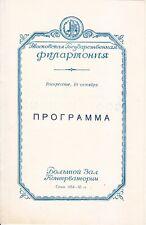 Concert Recital Programme 1954 Vladimir Sofronitsky Piano Moscow Scriabin etc
