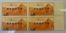 China CNC $73 on Peking airmail 25c key value BLK 4;Chan#A47  US$6400.00 VF MNH