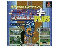 USED PS1 PS PlayStation 1 Dezaemon 3D Plus 00050 JAPAN IMPORT